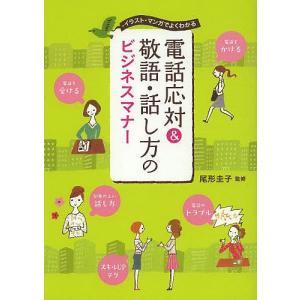 監修:尾形圭子 出版社:西東社 発行年月:2013年05月 キーワード:ビジネス書