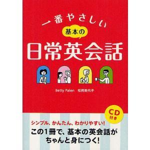 一番やさしい基本の日常英会話 / BettyPalen / 松岡美代子