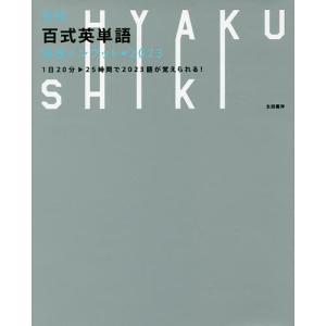 著:太田義洋 出版社:西東社 発行年月:2017年06月