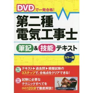 DVDで一発合格!第二種電気工事士筆記&技能テキスト カラー版 / 電験・電工資格試験研究会