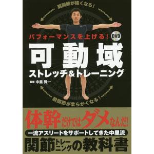 パフォーマンスを上げる!DVD可動域ストレッチ&トレーニング / 中里賢一|bookfan