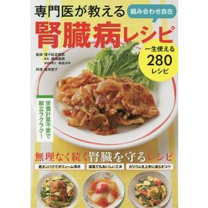 専門医が教える組み合わせ自在腎臓病レシピ 一生使える280レシピ / 両角國男 / 岩崎啓子
