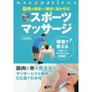 DVDスポーツマッサージ 筋肉を理解して確実に効かせる!/山田晃広