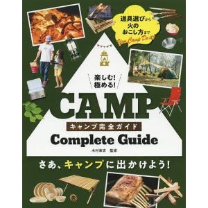 楽しむ!極める!キャンプ完全ガイド / 木村東吉