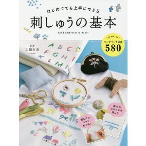 はじめてでも上手にできる刺しゅうの基本 かわいい図案580 / 川畑杏奈 bookfan