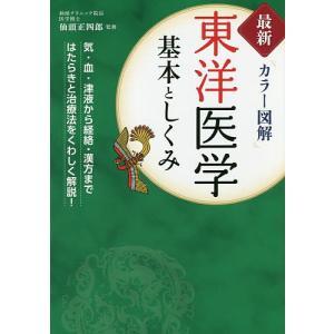 東洋医学基本としくみ 最新カラー図解 / 仙頭正四郎