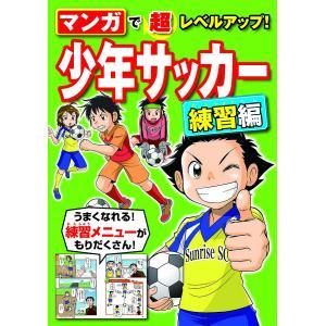 マンガで超レベルアップ!少年サッカー 練習編 / 西東社編集部