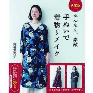 かんたん、素敵手ぬいで着物リメイク 決定版 / 高橋恵美子
