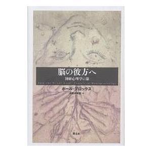 著:ポール・ブロックス 訳:小野木明恵 出版社:青土社 発行年月:2005年07月