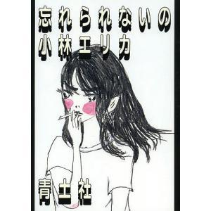 著:小林エリカ 出版社:青土社 発行年月:2013年09月 キーワード:漫画 マンガ まんが