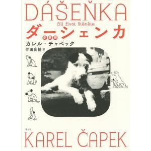 ダーシェンカ 愛蔵版 / カレル・チャペック / 伴田良輔|bookfan