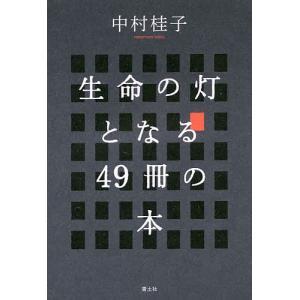 生命の灯となる49冊の本 / 中村桂子