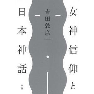 女神信仰と日本神話 / 吉田敦彦