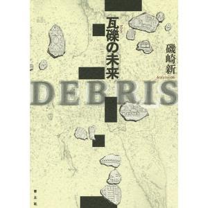 瓦礫(デブリ)の未来の商品画像 ナビ