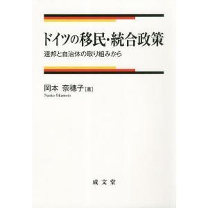 著:岡本奈穂子 出版社:成文堂 発行年月:2019年03月