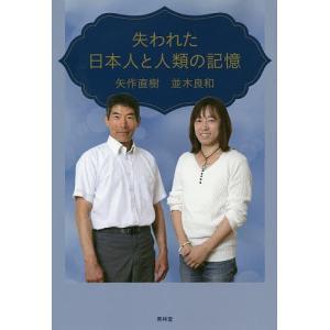失われた日本人と人類の記憶 / 矢作直樹 / 並木良和 bookfan