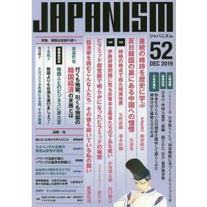 ジャパニズム 52 bookfan