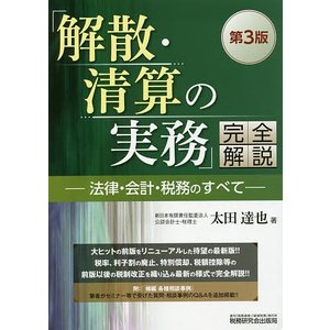 「解散・清算の実務」完全解説 法律・会計・税務のすべて / 太田達也