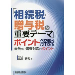 著:武田秀和 出版社:税務研究会出版局 発行年月:2019年03月