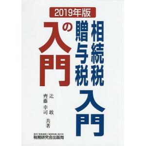 共著:辻敢 共著:齊藤幸司 出版社:税務研究会出版局 発行年月:2019年04月