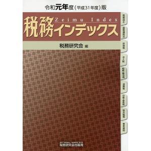 税務インデックス 令和元年度版 / 税務研究会
