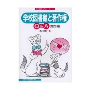 学校図書館と著作権Q&A / 森田盛行|bookfan