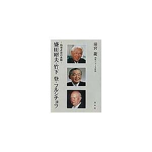 盛田昭夫・竹下登・フルシチョフ 指導者達の素顔 / 清宮龍