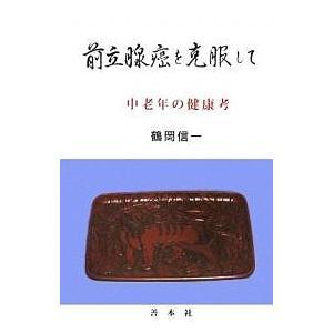 出版社:善本社 発行年月:2005年11月