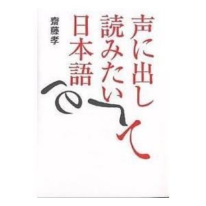 著:齋藤孝 出版社:草思社 発行年月:2001年09月
