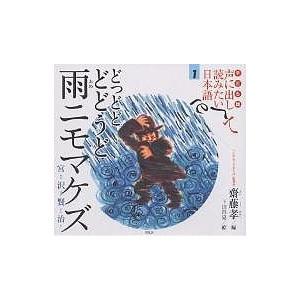 子ども版声に出して読みたい日本語 1 / 齋藤孝 / 下田昌克|bookfan