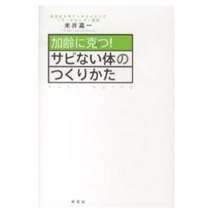 著:米井嘉一 出版社:草思社 発行年月:2007年10月 キーワード:健康