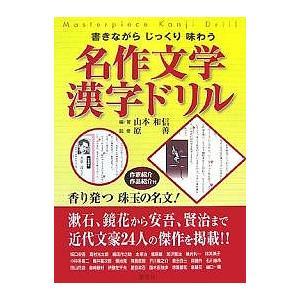 書きながらじっくり味わう名作文学漢字ドリル / 山本和信