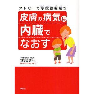 皮膚の病気は内臓でなおす アトピーも掌蹠膿疱症も / 猪越恭也|bookfan
