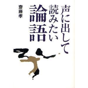 声に出して読みたい論語 / 齋藤孝|bookfan