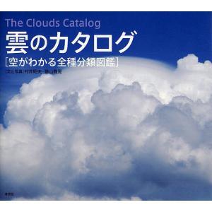 雲のカタログ 空がわかる全種分類図鑑 / 村井昭夫 / と写真鵜山義晃|bookfan