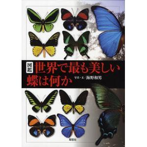 図鑑世界で最も美しい蝶は何か / 海野和男