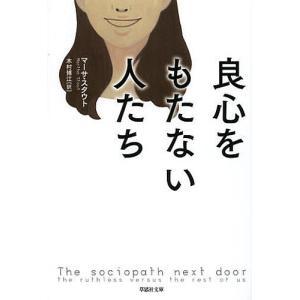 良心をもたない人たち / マーサ・スタウト / 木村博江 bookfan
