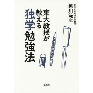 著:柳川範之 出版社:草思社 発行年月:2014年07月 キーワード:ビジネス書