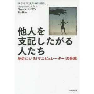 他人を支配したがる人たち 身近にいる「マニピュレーター」の脅威 / ジョージ・サイモン / 秋山勝|bookfan