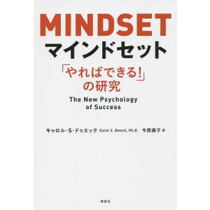 マインドセット 「やればできる!」の研究 / キャロル・S・ドゥエック / 今西康子