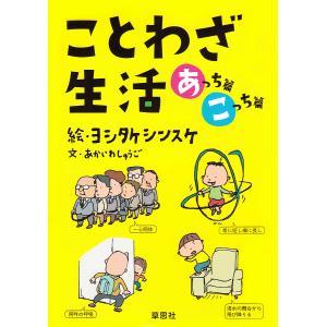 ことわざ生活 あっち篇こっち篇 2巻セット / あかいわしゅうご bookfan