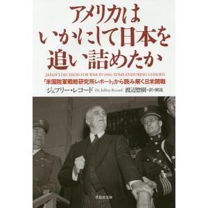 アメリカはいかにして日本を追い詰めたか 「米国陸軍戦略研究所レポート」から読み解く日米開戦 / ジェフリー・レコード / 渡辺惣樹 bookfan