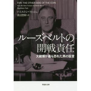 ルーズベルトの開戦責任 大統領が最も恐れた男の証言 / ハミルトン・フィッシュ / 渡辺惣樹