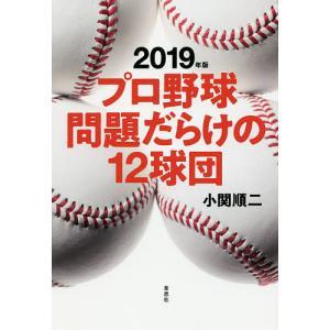 プロ野球問題だらけの12球団 2019年版 / 小関順二|bookfan