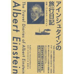 アインシュタインの旅行日記 日本・パレスチナ・スペイン / アルバート・アインシュタイン / ゼエブ・ローゼンクランツ / 畔上司 bookfan
