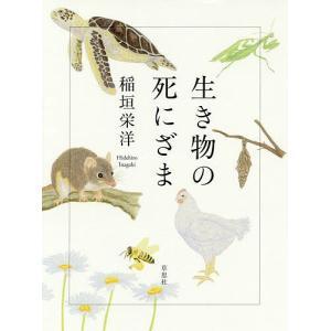 生き物の死にざま / 稲垣栄洋|bookfan