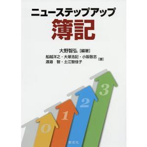 編著:大野智弘 ほか著:船越洋之 出版社:創成社 発行年月:2019年05月