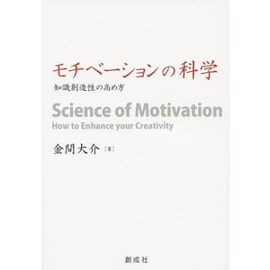 モチベーションの科学 知識創造性の高め方 / 金間大介