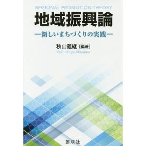 地域振興論 新しいまちづくりの実践 / 秋山義継 / 小坂泰久