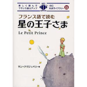 フランス語で読む星の王子さま / サン=テグジュペリ / MikiTerasawaフランス語本文リライト井上久美